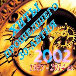 Хиты Прошедшего 30-летия-2002