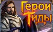'Герои Тиды' - Участвуй в баталиях за великие земли и стань легендой!